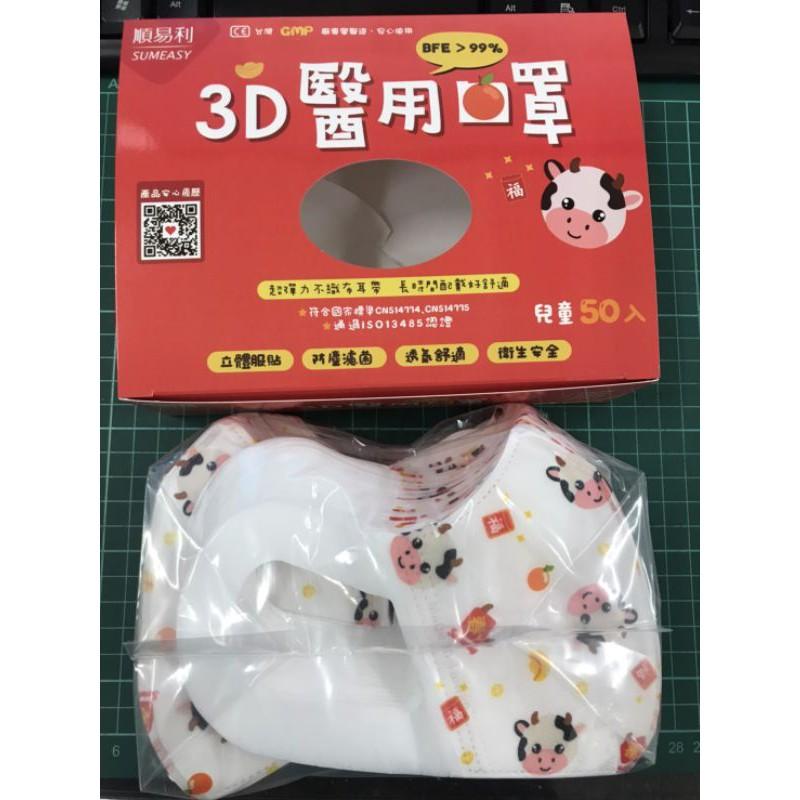順易利兒童/幼童3D立體醫用口罩/台灣製造