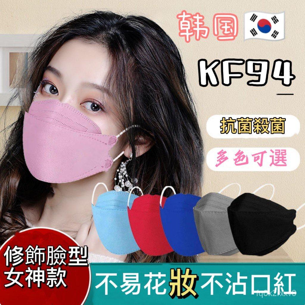 🎈🎈韓國製KF94 50入 口罩 韓版 立體口罩 黑色口罩 網紅口罩 熔噴布 KF94 成人口罩 韓式口罩 mask