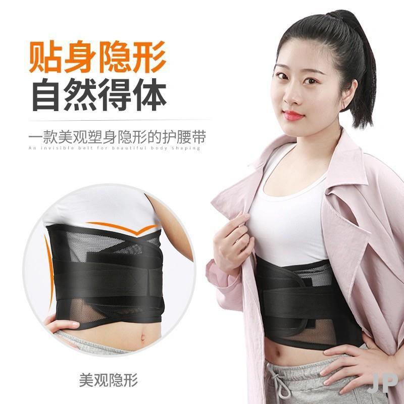 JP護腰 超透氣 工作護腰帶 腰部保護帶 護腰護具 束腰帶 腰夾 大尺碼塑腰帶 非醫療用束腹帶