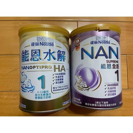 《快速出貨》雀巢能恩水解/全護奶粉400g 各1罐