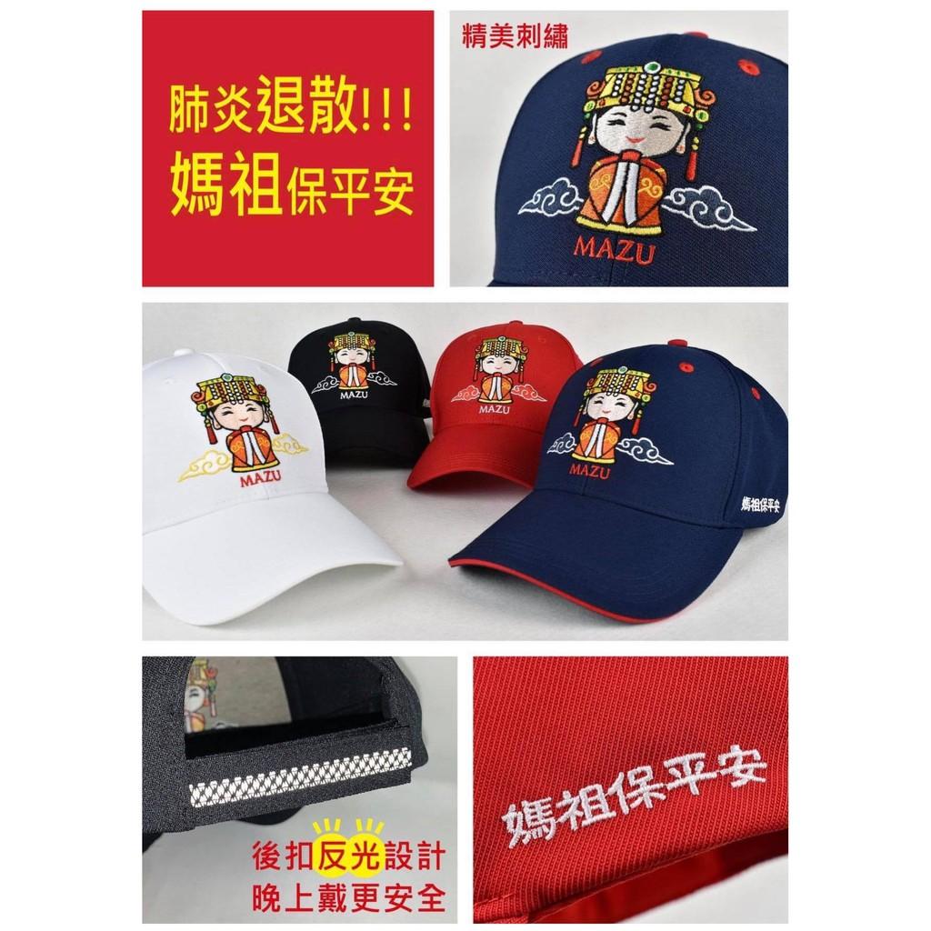 台灣製造 白沙屯媽祖  媽祖保平安 棒球帽 遮陽 MIT帽子 Q版媽祖 遶境進香 平安帽