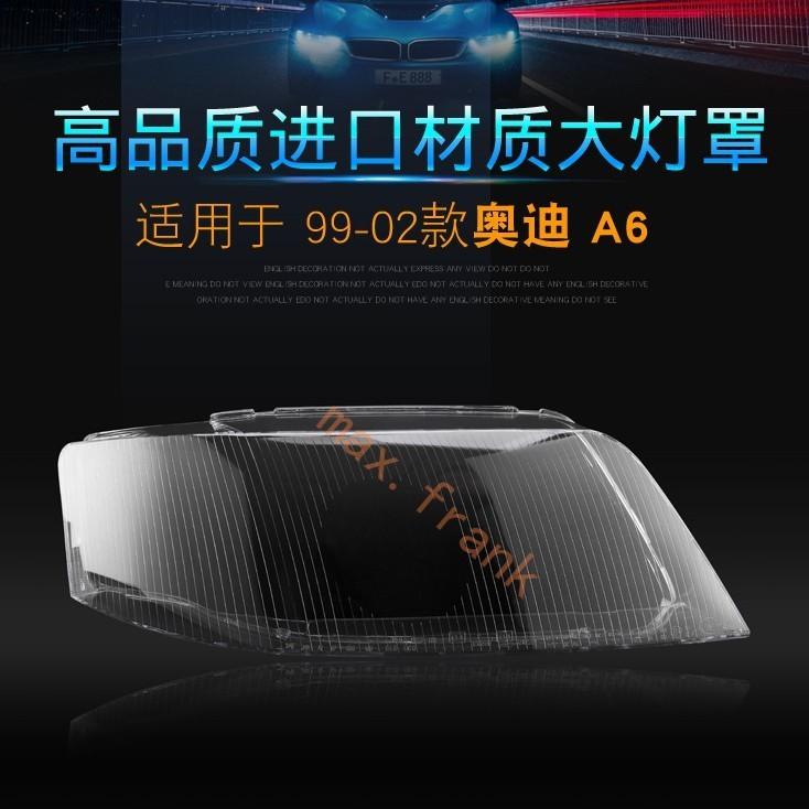 (精品)適用於99-02款奧迪A6大燈罩,奧迪C5大燈罩 Audi a6前大燈透明燈罩 進口PC大燈燈罩 大燈殼