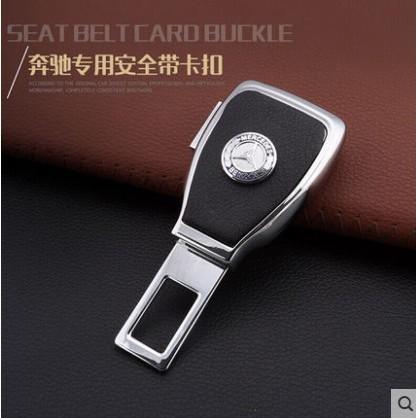 (現貨)賓士BENZ汽車安全插扣安全帶扣真皮專車專用安全帶插銷消音器保險帶延長扣子母扣W204 W205 W210