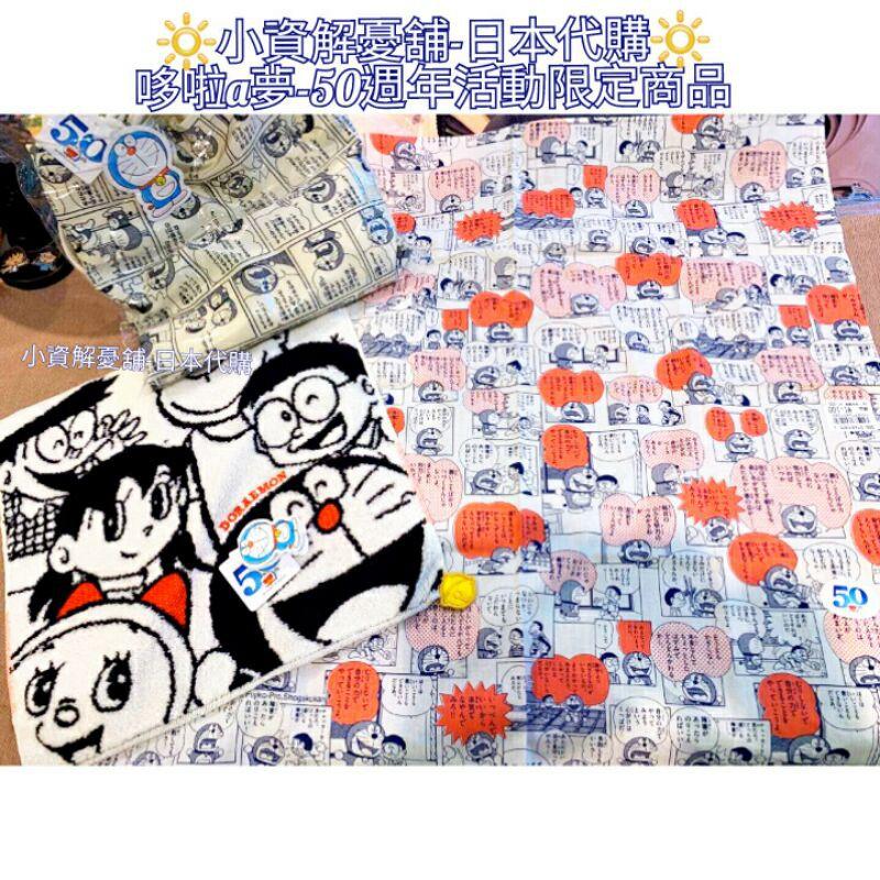 預購⚦ 哆啦A夢 50周年活動限量商品 托特包 折疊手提包 單肩包 手帕毛巾 錢包