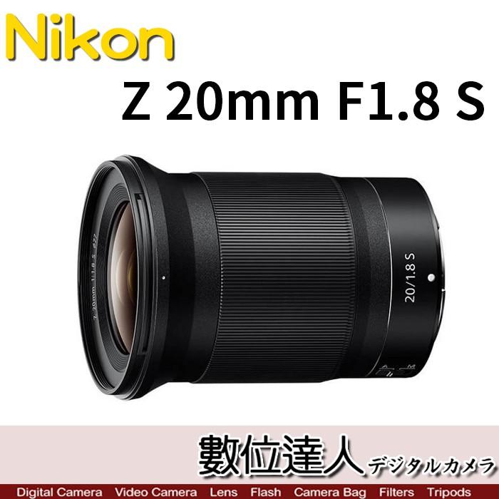 【數位達人】平輸 Nikon NIKKOR Z 20mm F1.8 S 定焦鏡頭 超廣角鏡頭 恆定大光圈