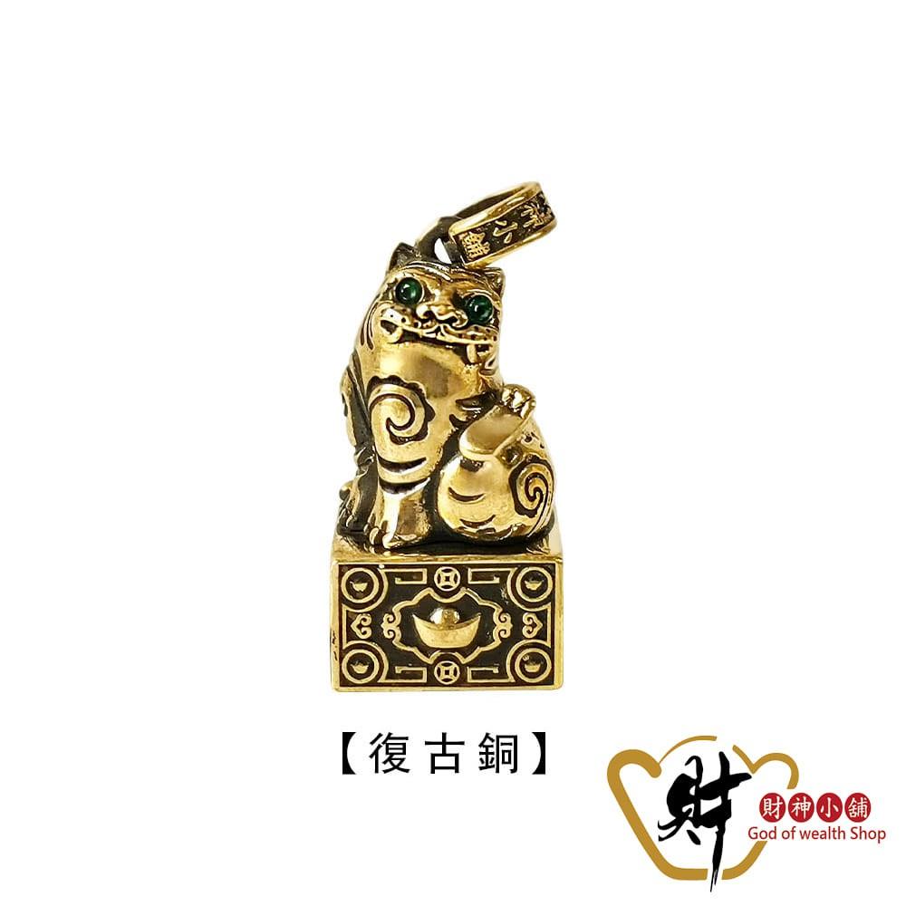 財神小舖 爺四方發財印項鍊 復古銅《含開光》MS-5016-1