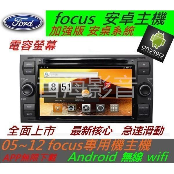 安卓機 focus 音響 Mondeo 音響主機 wifi 藍芽 USB DVD  福特安卓機