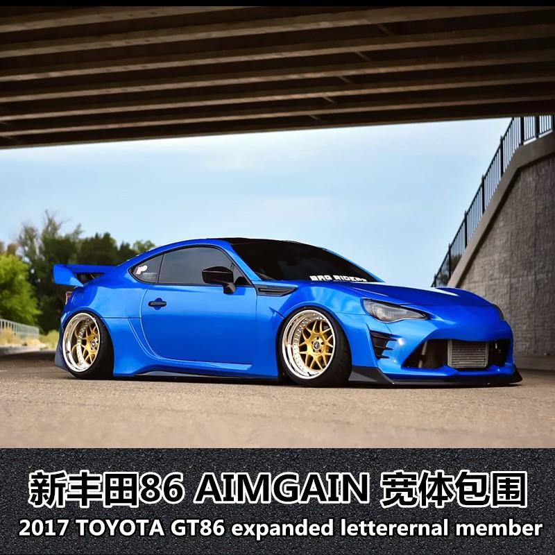 適用于Toyota豐田寬體GT86 AIMGAIN寬體BRZ AIMGAIN包圍86改裝大包圍