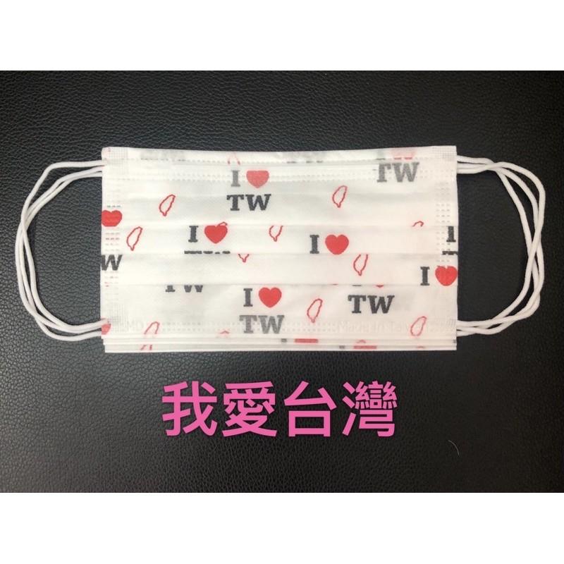 【荷康☆丰荷現貨】台灣MIT雙鋼印MD 醫用成人口罩-國家隊 情人節 新年 聖誕節 我愛台灣 熊貓 柯P經典 促銷低價