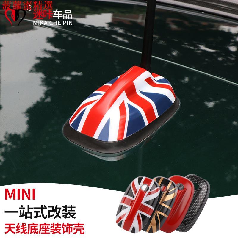 【菠蘿蜜精選】mini迷妳cooper天線底座裝飾貼殼F55 F56改裝車頂one plus