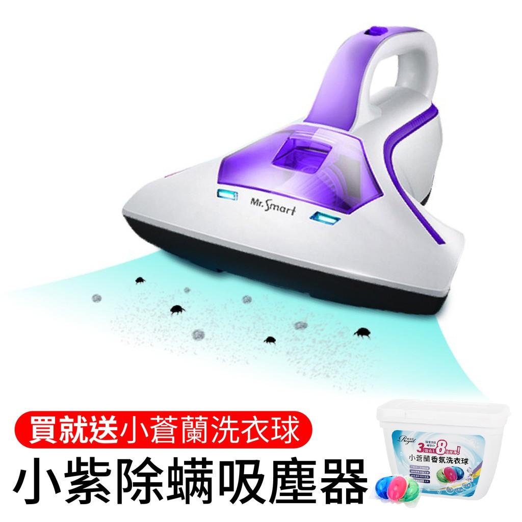 [買1送6濾心]小紫UV除蟎吸塵器 熱銷 Mr.Smart 手持式吸塵器 塵蟎吸塵器 除蟎吸塵器 UV紫外線 除蟎機