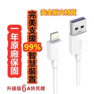 SENDEM原廠Lightning TYPE-C 安卓6A全兼容超級快充傳輸線 屏東縣