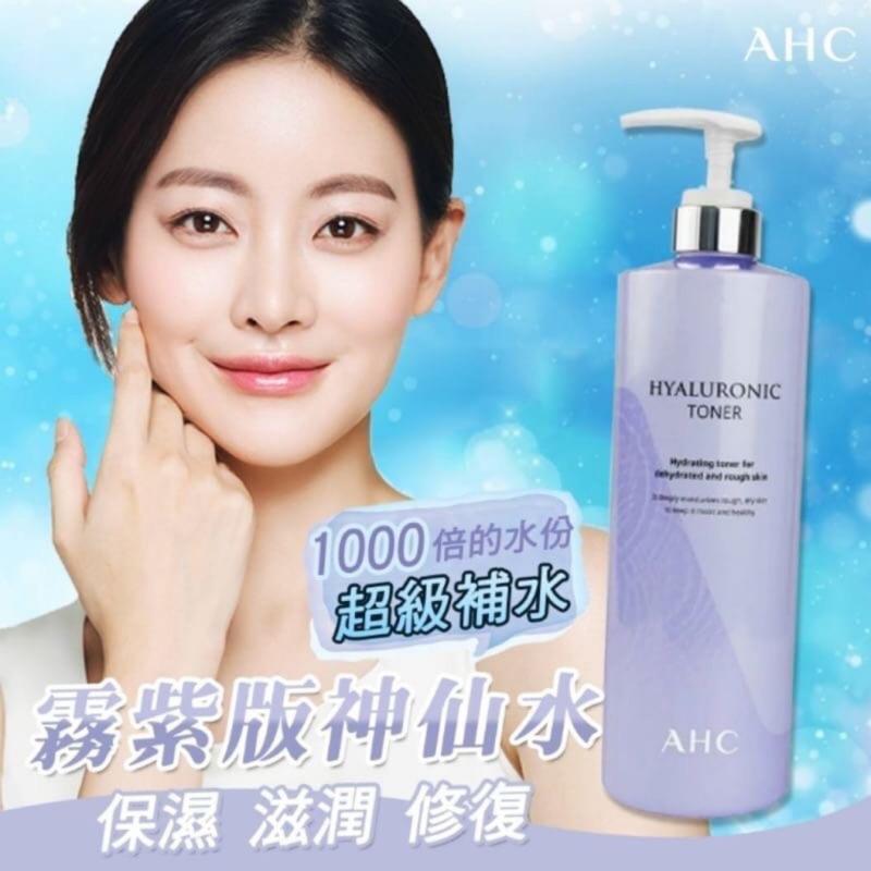 AHC紫霧版1000ML神仙水