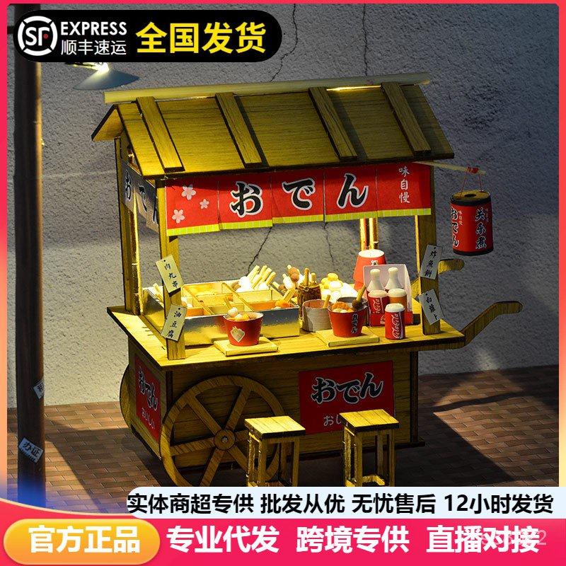 創意食玩木質拼裝模型木質diy小屋關東煮地攤夜市小吃攤車仔檔大