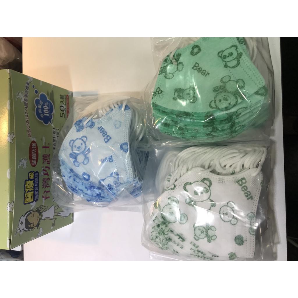 《合法醫療器材商》台灣巧護士 淨新醫用口罩 台灣製造 立體 超立體 超幼幼(6個月~2歲)50入/盒(現貨)