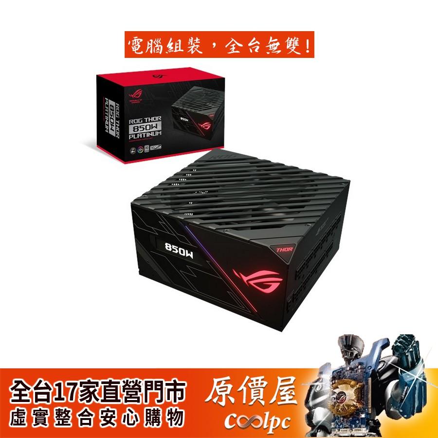 ASUS 華碩 ROG THOR 850P(850W) 雙8/白金/OLED顯示/10年保固/電源/原價屋