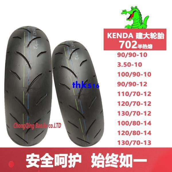 建大輪胎350- 90/100/90-10真空胎110/120/130/70-12半熱熔胎