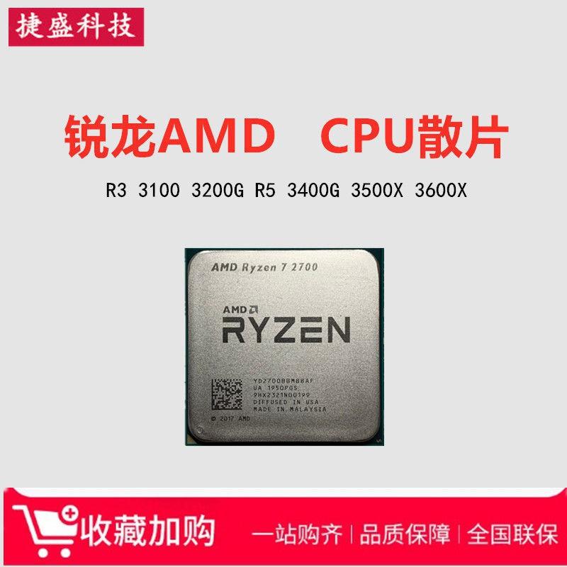 特惠、AMD銳龍Ryzen 3 3100 3600 R5 3400G 3500X3700XCPU散片5600X 58X