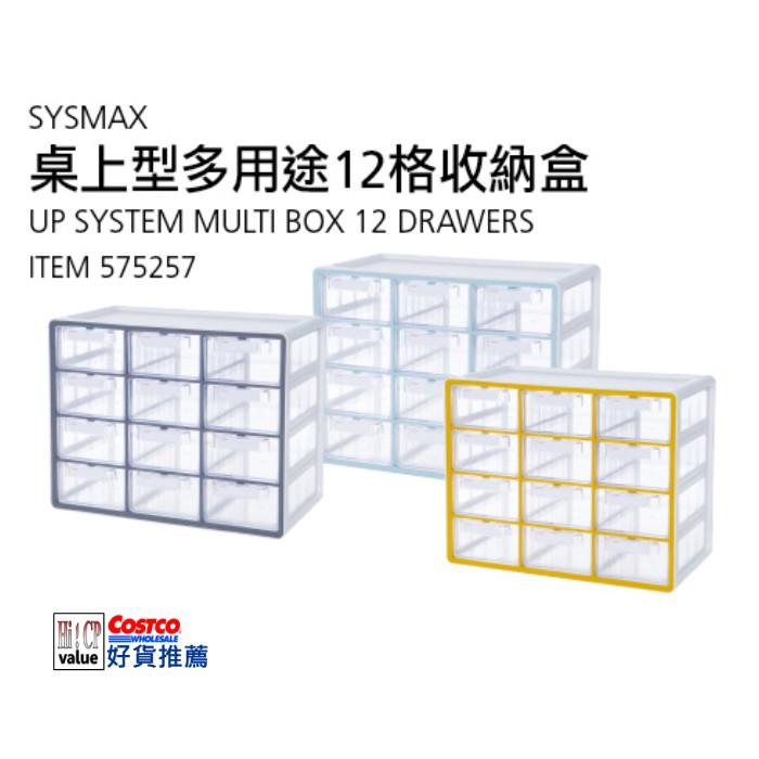 ❤ COSTCO 》Sysmax 桌上型 多用途 系統收納盒12格抽屜《 好市多 嗨 CP》