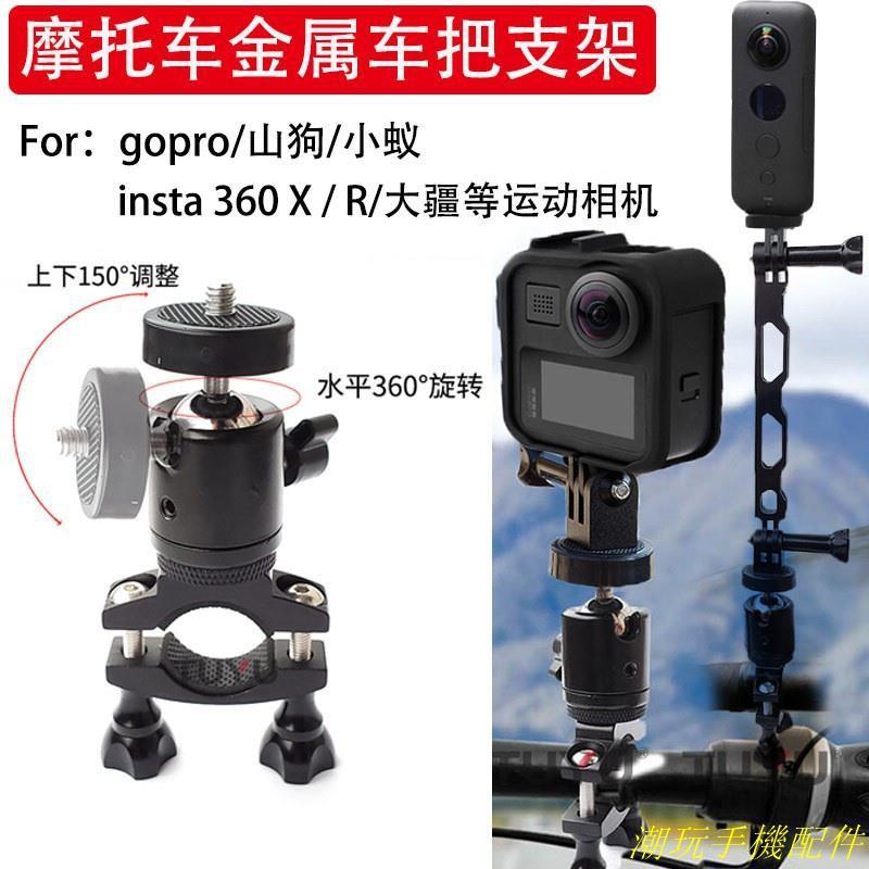 ☬♕適用insta360 one x/x2 r gopro max 9/8/7 /6/5腳踏車支架全潮玩手機配件