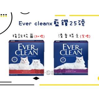 【惡寵】Ever clean 藍鑽貓砂👉紅標 紫標 25磅👈 單筆限一盒 臺中市