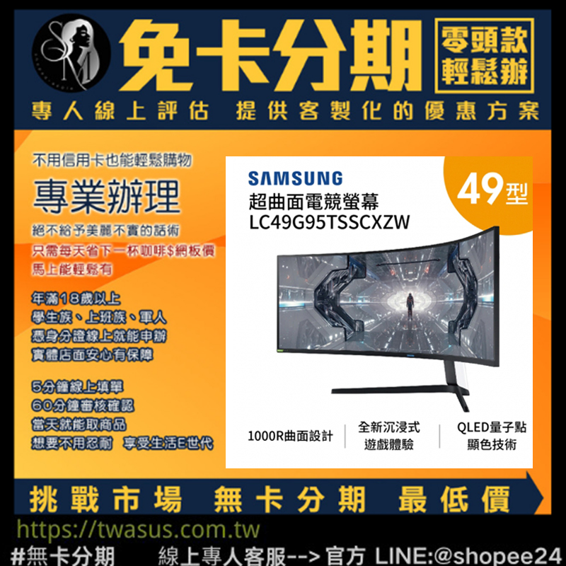 SAMSUNG三星 Odyssey G9 49型240Hz 1ms HDR10+ 1000R曲面(C49G95TSSC)