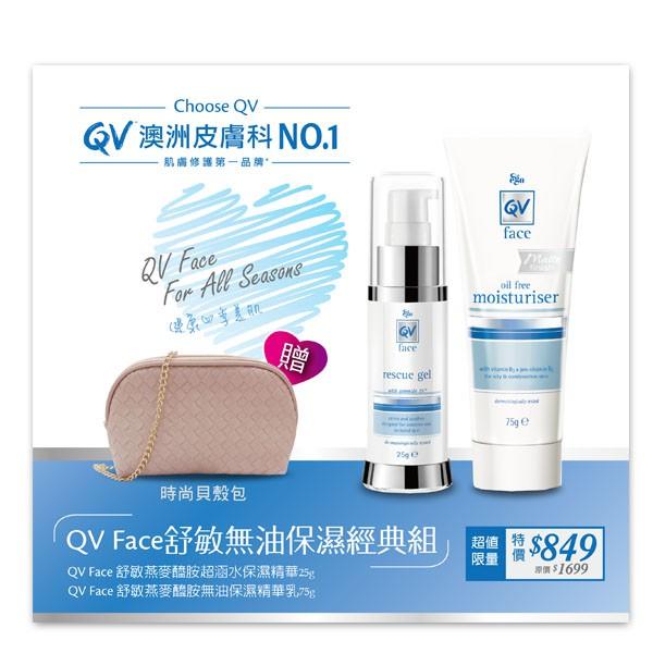 QV Face舒敏無油保濕經典組合【康是美】