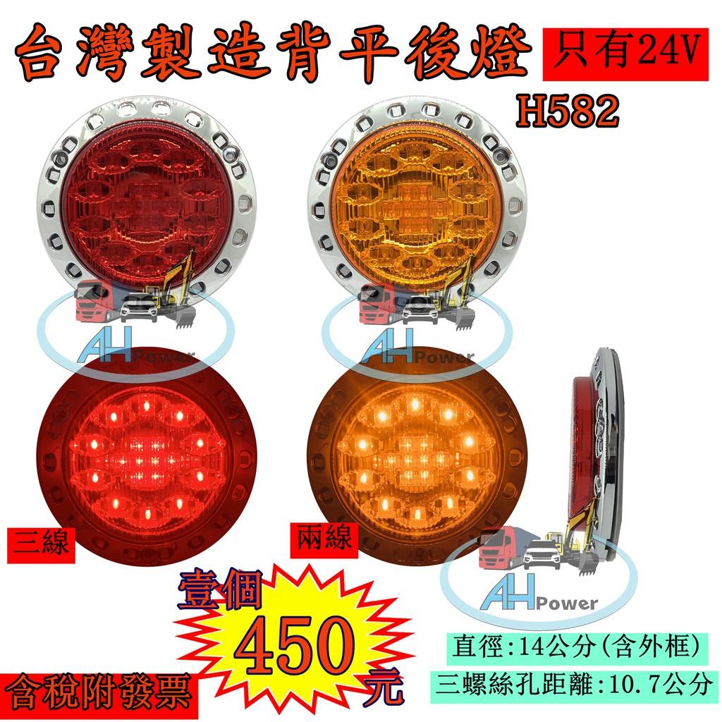 台灣製造 背平 LED 12V24V 尾燈 側燈 方向燈 後燈 邊燈 剎車燈 貨車 卡車 聯結車 貨櫃車 紅色黃色H58