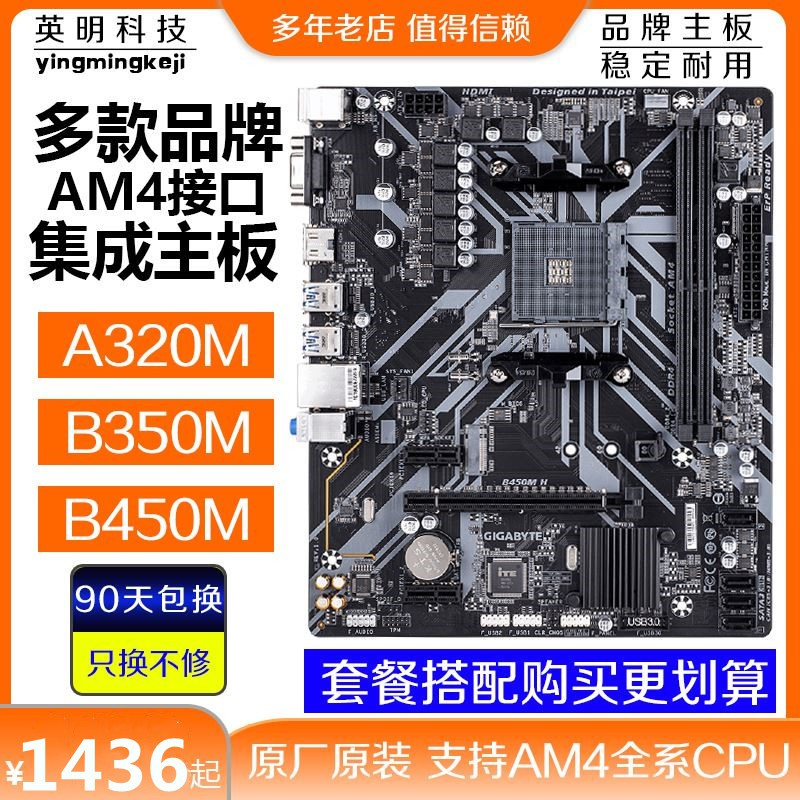 AM4主機板A320M B350 B450M帶M.2搭R3 3200G R5 2600 3500X CPU套裝