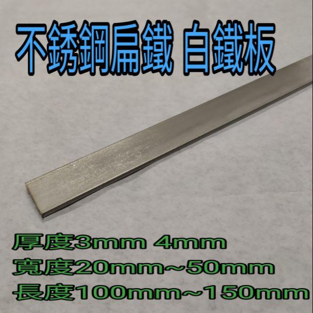 不銹鋼扁鐵 厚3mm 4mm 寬20mm~50mm 長100mm~150mm 白鐵板