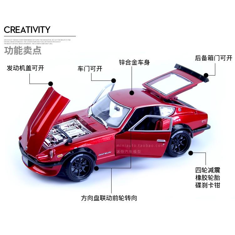 尼桑1971Datsun 240Z寬體車模 合金汽車模型 仿真收藏 美馳圖1:18