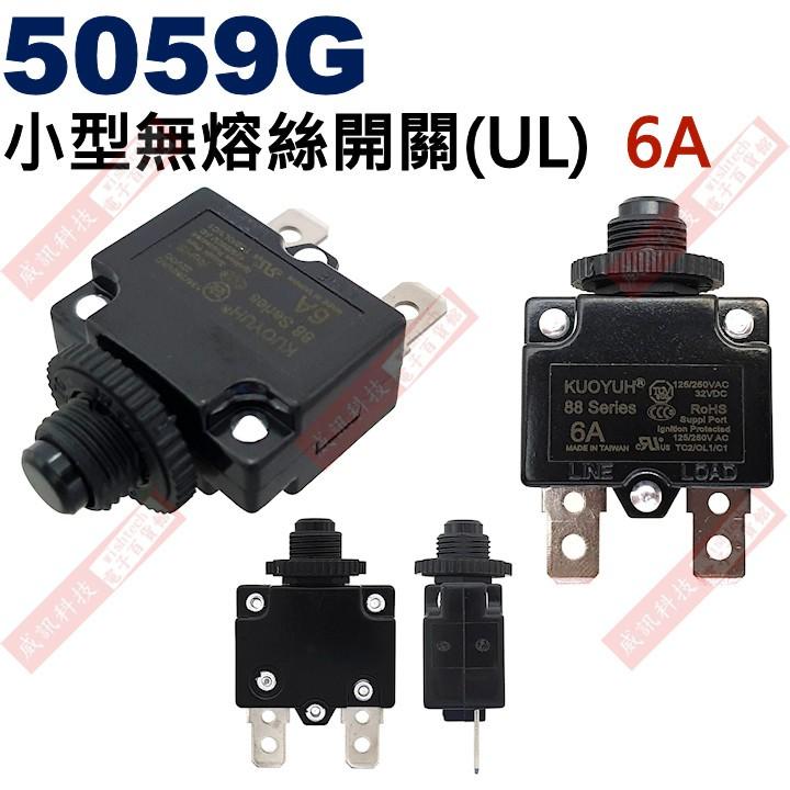 威訊科技電子百貨 5059G 小型無熔絲開關(UL) 6A