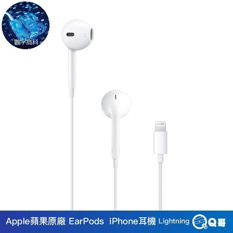 【手機周邊】免運 Apple原廠 EarPods Lightning耳機接頭 iPhone耳機 有線耳機 蘋果原廠耳機