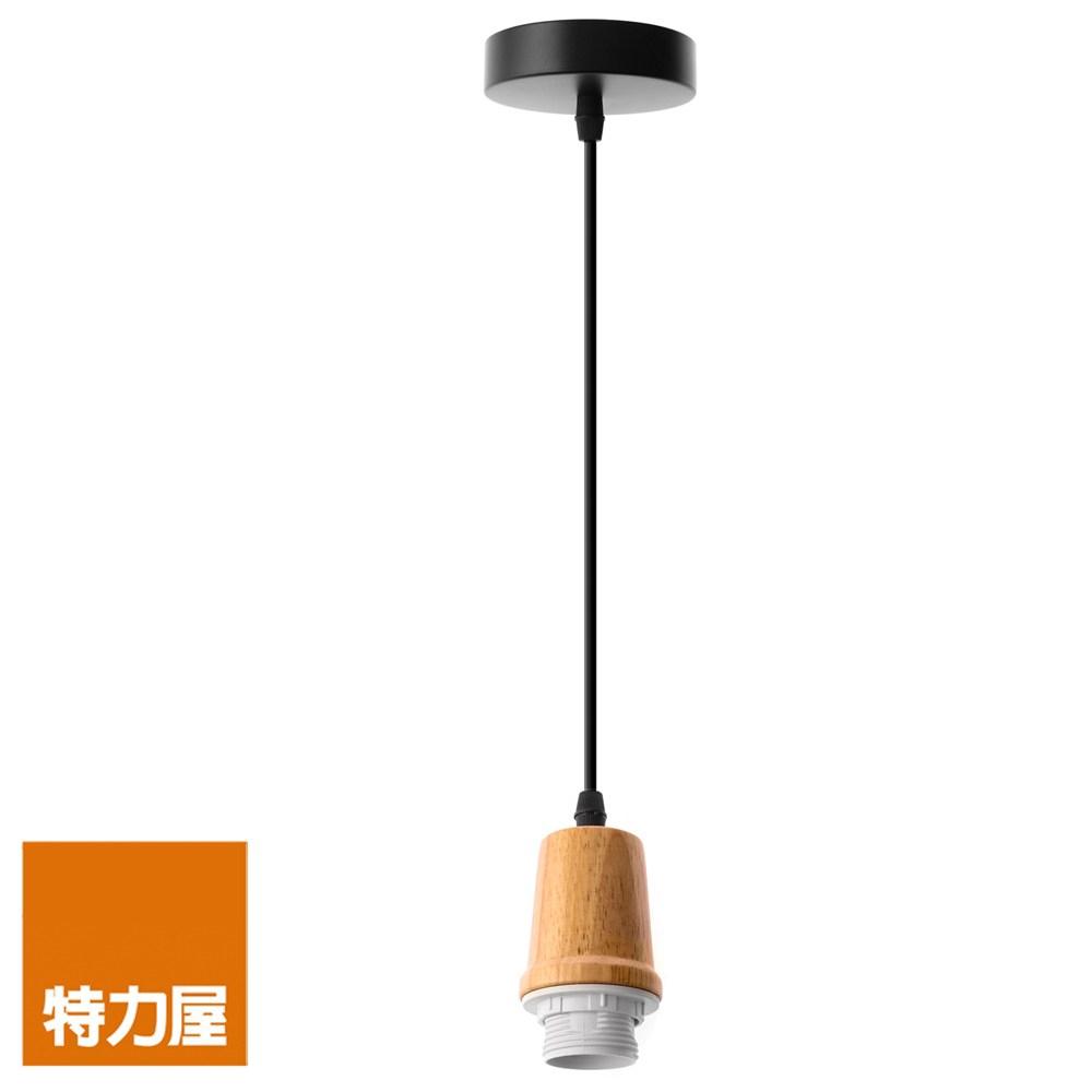 特力屋萊特燈 木質吊燈線配件