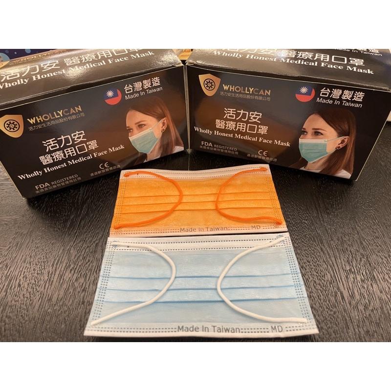 130-150元《現貨》活力安醫療平面成人口罩 雙鋼印 有MD一盒50入(藍色)
