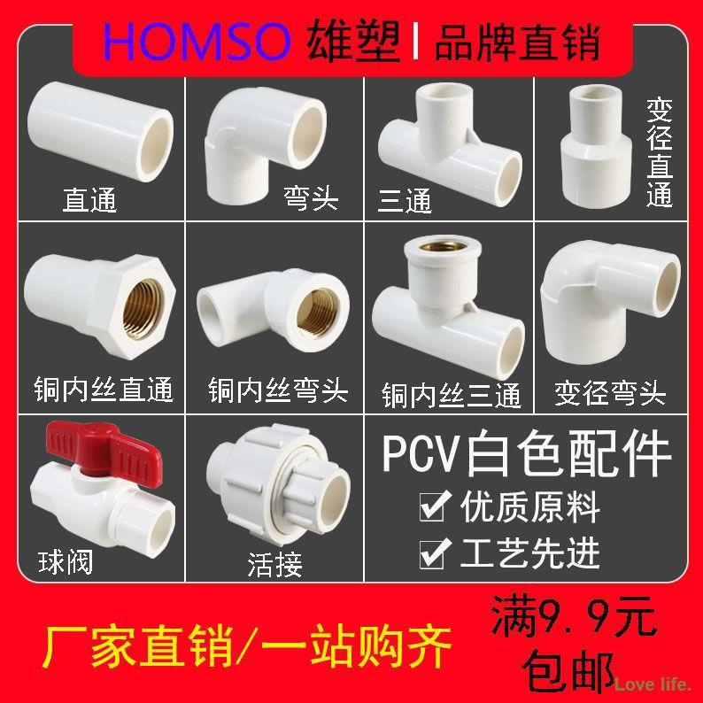 現貨  雄塑PVC給水管配件4分20直接彎頭三通管帽6分25入銅內外絲管接頭
