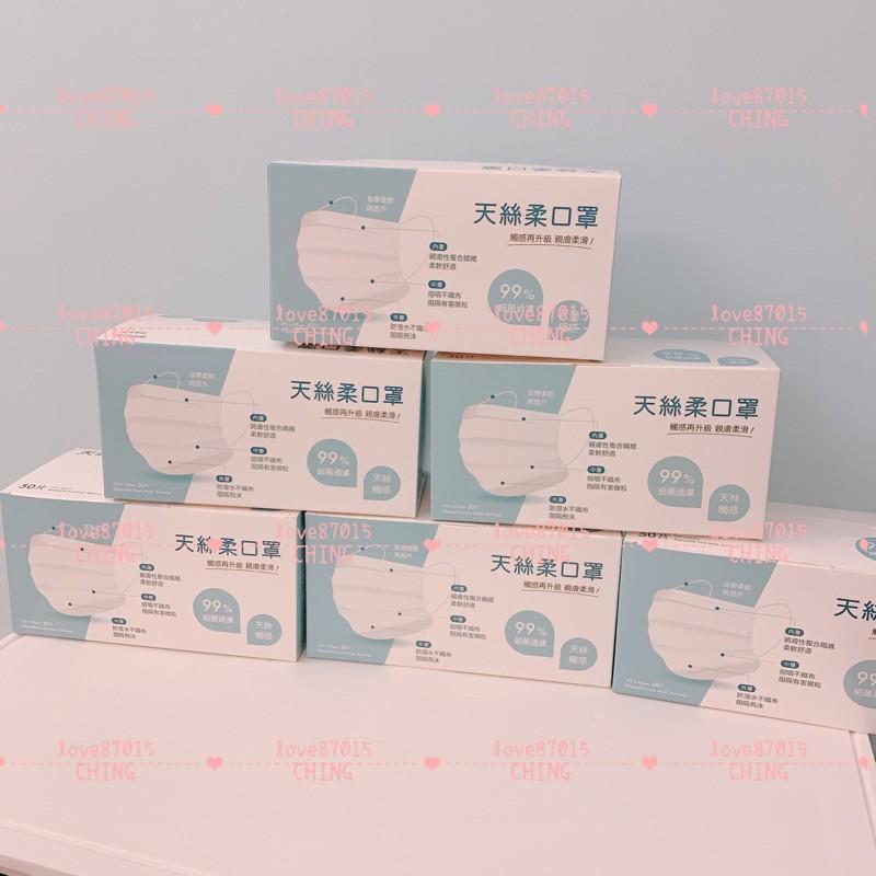 原賣場被刪  現貨 天絲柔口罩 台灣製 Made in Taiwan 成人口罩
