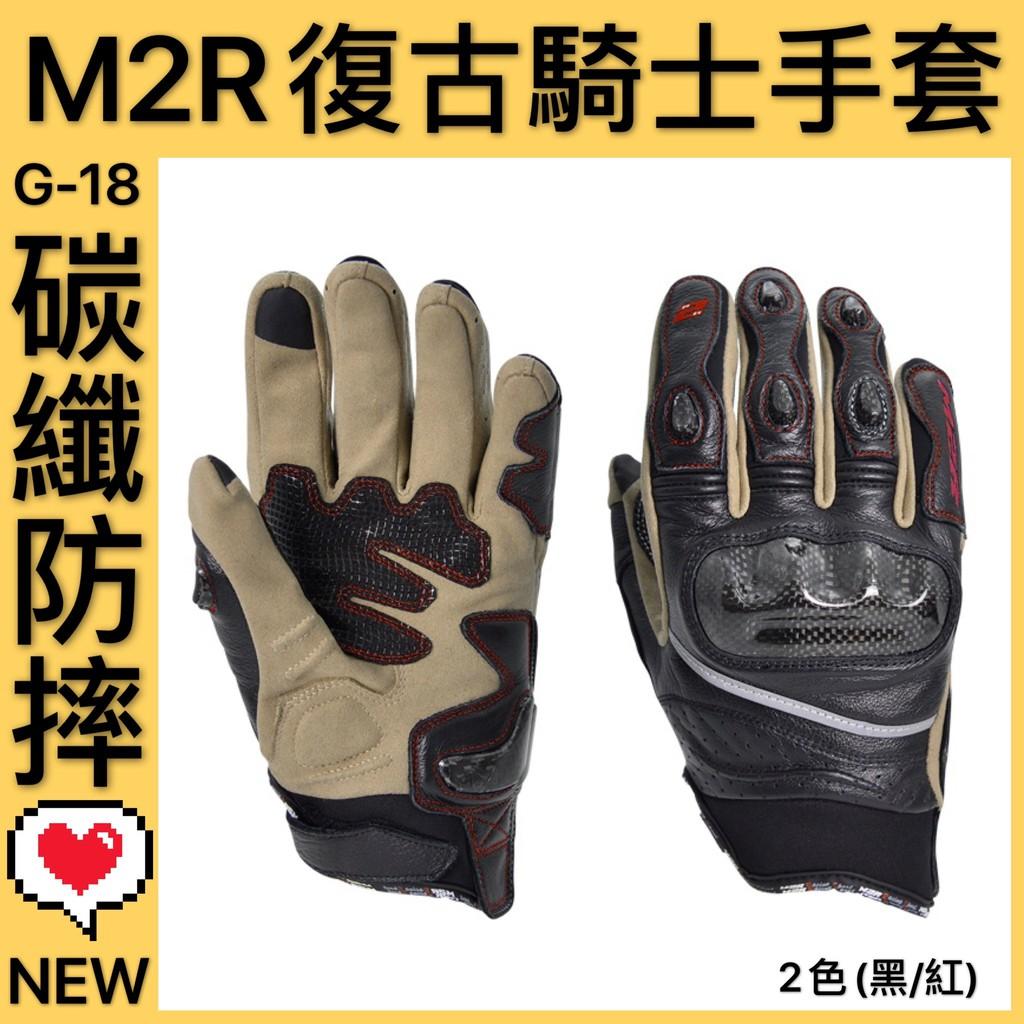 👍2020新品👍【M2R G-18 G18】 復古 碳纖 黑紅 防摔手套 可觸控 長版 手套