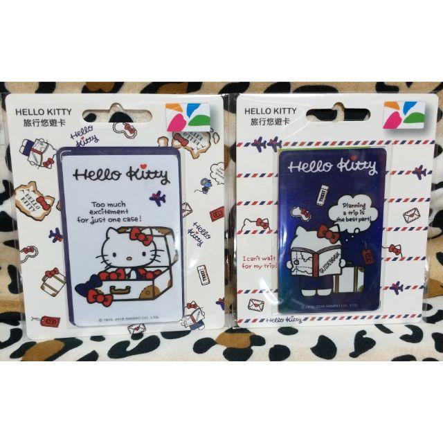 【 現貨 絶版品 】HELLO KITTY 旅行悠遊卡  行李箱款 環遊世界款