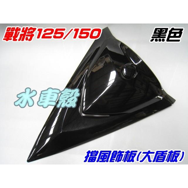 【水車殼】三陽 戰將 125 戰將 150 擋風飾板 黑色 $600元 Fighter 舊FT 戰將 大盾牌 大盾板