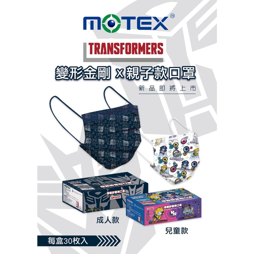 MOTEX 摩戴舒 華新口罩 成人 兒童 摩戴舒口罩 變形金剛 彩虹小馬 柴犬 醫療口罩 防疫口罩 兒童醫用 鋼印 禮物