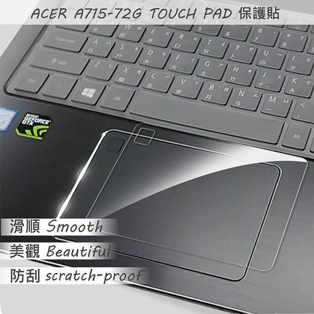 【Ezstick】ACER A715-72 A715-72G TOUCH PAD 觸控板保護貼(可選有指紋 及 無指紋)
