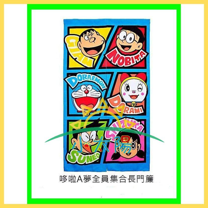 哆啦A夢 門簾☀正版授權 小叮噹  門簾 機器貓  長門簾 穿桿式門簾 居家裝飾