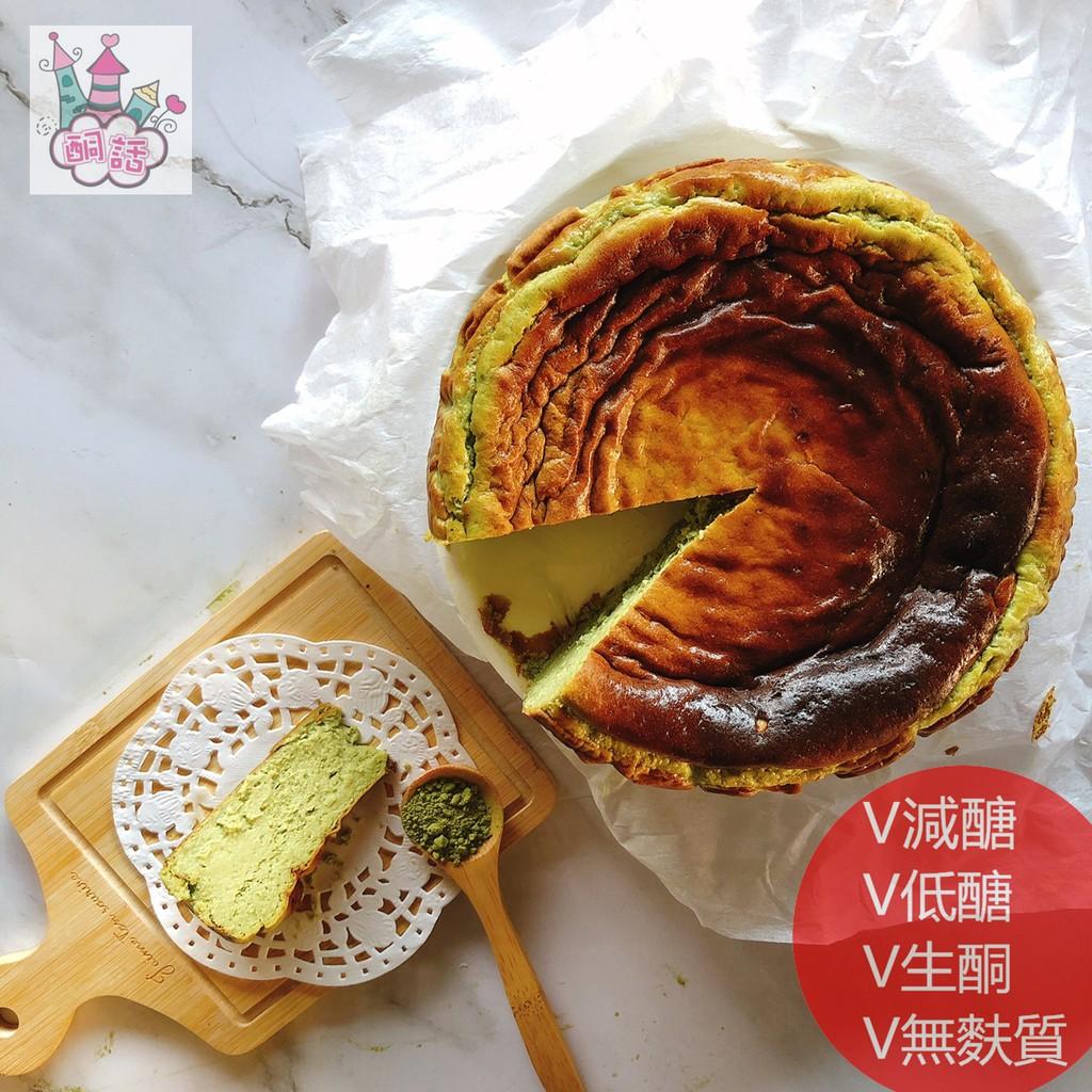 酮話 - 巴斯克乳酪蛋糕 - 減醣蛋糕 減醣甜點 減醣烘培 低醣甜點 郭錦珊監製
