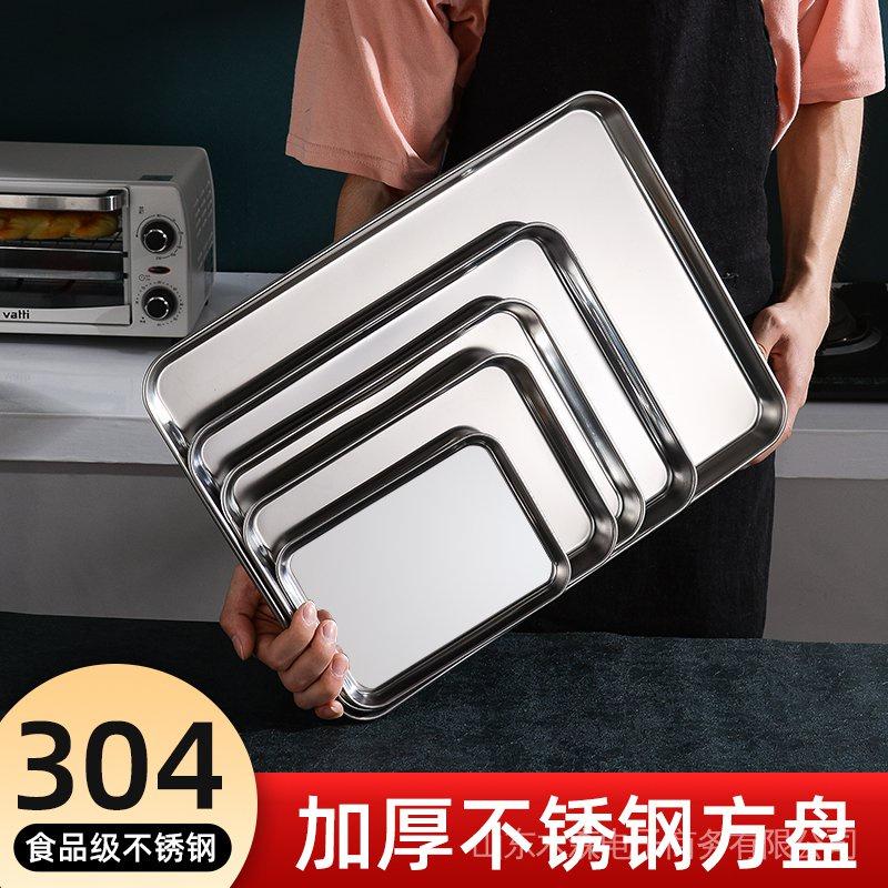 不銹鋼盤  304不鏽鋼方盤烤盤托盤平底長方形醫用盤子菜盤窄邊餐盤飯盤茶盤 pWIz