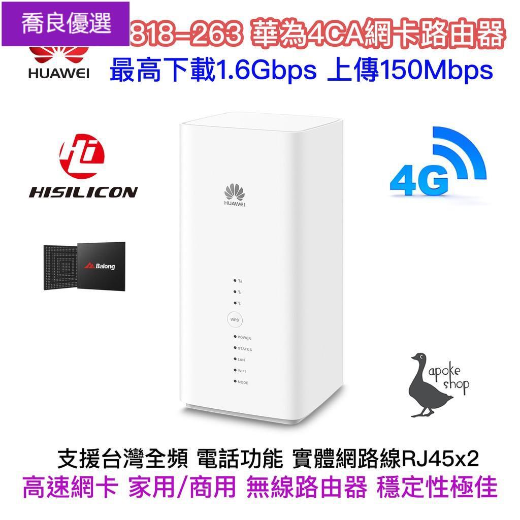 【現貨,熱銷】新款 4CA 華為 B818-263 4G WIFI 無線網卡路由器 分享器 B818