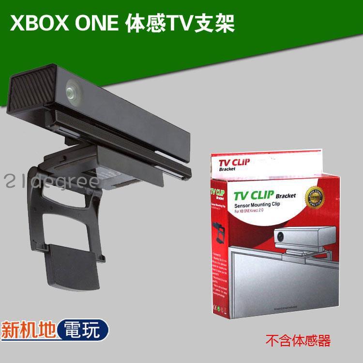 🏫🎣xbox one體感支架TV電視支架kinect2攝像頭支架XBOXONE支架