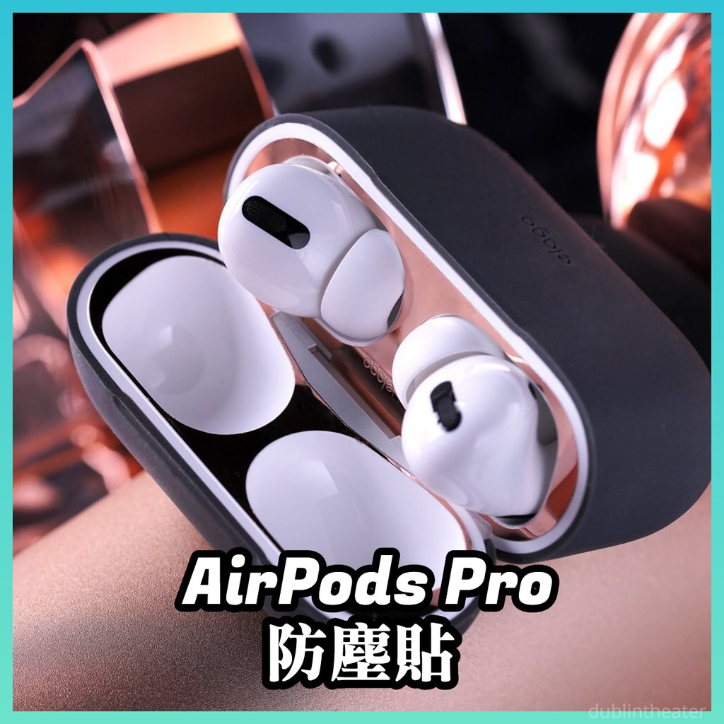 現貨快出👌AirPods Pro 金屬防塵貼 韓國製 elago 鍍18K金超防塵充電盒保護貼