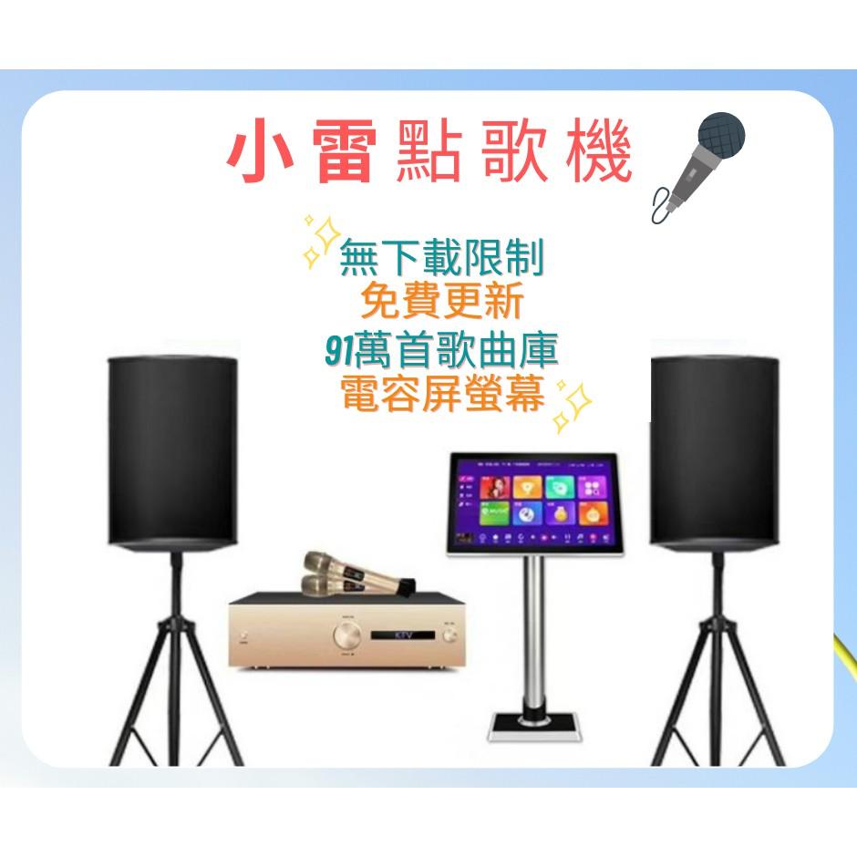 小雷點歌機 小鐳點歌 KTV 擴大機 功放一體式 點歌機 電容屏 伴唱機 點唱機 家用 卡拉OK  享活著