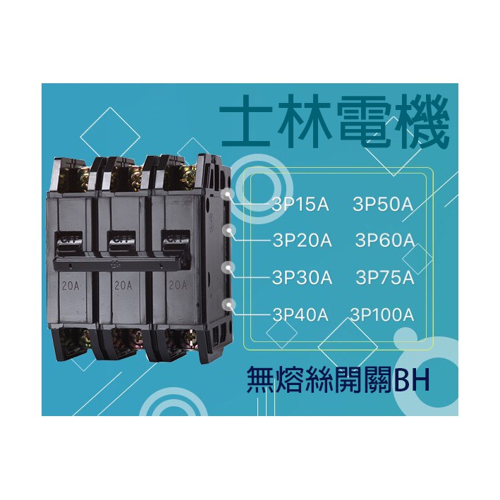 士林電機 無熔線斷路器 無熔絲開關 BH 3P 15A 20A 30A 40A 50A 60A 75A 100A